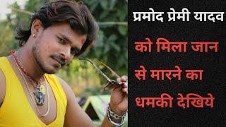 ख़ेसारी लाल के बाद Parmod Paremi Yadav को मिली जान से मारने का धमकी देखिए।Parmod premi Dhamki Video.