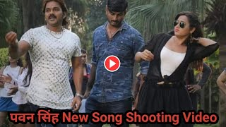 Kajal Raghwani और Pawan Singh का नया Video 2018, Pawan Singh kajal Raghwani New video,