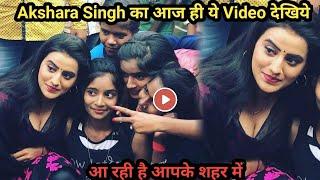 Akshara Singh आ रही है आप लोगो के गांव में देखिये खुद Live आकर बताई।Akshara Singh New Video.