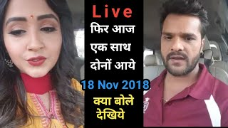 Live आकार Kajal Raghwani और Khesari lal देखिये आप लोगो को ये क्या बोल गए।Khesari lal yadav new video