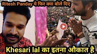 #khesari आखिर क्यू बोले Khesari lal yadav के बारे में Ritesh Pandey देखिये।ritesh pandey live video