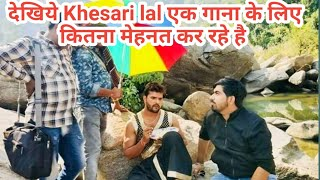 Khesari Lal Yadav  का New Video जरूर देखिये।Khesari lal new video.
