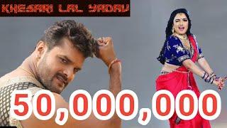 Khesari lal और Amrapali dubeका ये गाना देखिये कितना लोग पसंद कर रहे है।Khesari lal and Amrapali dube
