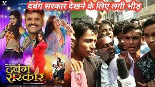 Dabang Sarkar देखने के लिए लगी भीड़ हर जगह House Full देखिये।Dabang sarkar public review.