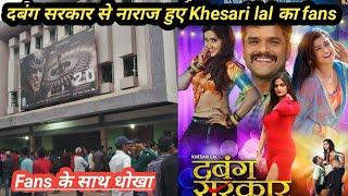Khesari lal के Fans हुए आक्रोशित देखिये कैसे हुए गुस्सा।Dabang Sarkar public review.