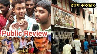 Dabang Sarkar देखने के बाद देखिये क्या बोली Public देखिये।Dabang sarkar public review.