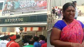 मुंबई में महिलाएँ क्या बोली DABANG SASRKAR के बारे देखिये।Dabang Sarkar Public review.
