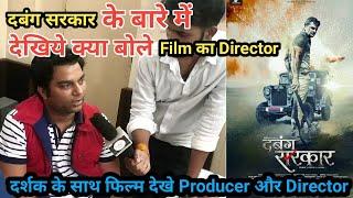 Film देखने के बाद देखिये क्या क्या बोले Khesari lal yadav के बारे में।Bhojpuri Film Dabang Sarkar.