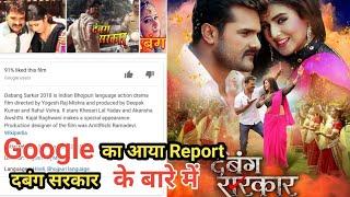 Google ने दिखाया DABANG SASRKAR के बारे में Report.Dabang Sarkar Bhojpuri Film.