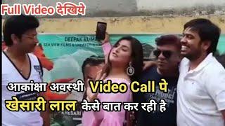 Orignal Video देखिये कैसे Cinema hall के बाहर Khesari lal से बात कर रही है Akansha Awasthi.