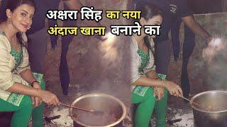 मिट्टी के चूल्हा पे खाना बनाते दिखी Akshara Singh देखिये।Akshara Singh New Video.