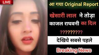 देखिये Kajal Raghwani का कौन तोड़ा है दिल ये Video देखकर आपको पता चल जायेगा।kajal Raghwani new video.