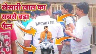 Khesari lal का सबसे बड़ा Fan पहुँचा Dabang Sarkar देखने।Khesari lal yadav big fan.Bhojpuri Top News.