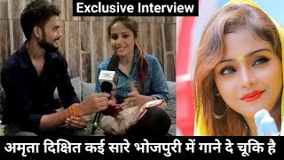 Amrita Dixit का देखिये interview.Amrita Dixit interview By Bhojpuri Top News.