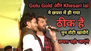 ठीक है पर Khesari lal और Golu Goldने पहली बार सबको पागल बना दिया।Khesari lal and golu Gold new video