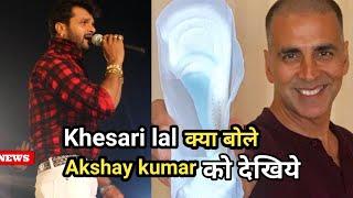 Khesari lal करने लगे Akshay Kumarकी तारीफ देखिये!Khesari lal yadav Vs Akshay kumar.Bhojouri Top News