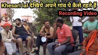 Khesari lal का गाँव Video देखिये कैसे रहते है khesari lal yadav.Khesari lal yadav home video.