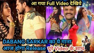 DABANG SASRKAR का गाना देखिए सबसे पहले!Pagal bainaibe ka re patrki Full Video.khesari lal new song.