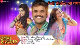 A Ho Madam Ji Maan jaiye full Video.DABANG SASRKAR का नया Video देखिये सबसे पहले।Bhojpuri Top News
