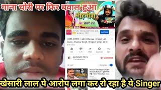 Khesari lal पर लगा चोरी का आरोप देखिये।Khesari lal Vs Chandan Chanchal।lalki odhaniya Bhojpuri song.