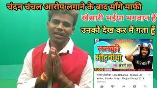 Khesari lal के बारे देखिये Live आकार क्या बोले Chandan Chanchal. Khesari lal Vs Chandan Chanchal.