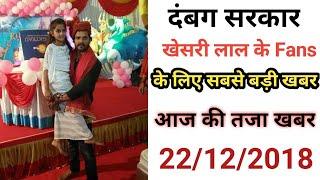 दबंग सरकार को देखिये Public फिर लगवाई Cinema hall में।Bhojpuri Film Dabang Sarkar।Bhojpuri Top news