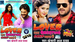 Lover का  Greeting Card आया है ।Khesari lal New Year Song।Lover ka Greeting Card aya hai.