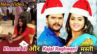 Khesari lal देखिये कैसे मस्ती करते है Kajal Raghwani के साथ।Khesari lal new video।Kajal Raghwani।