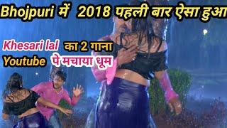एक साथ Khesari lal का 2 गाना फिर मचाया धूम।Khesari lal new song।Khesari lal hit Song।
