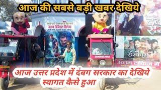 Live देखिये DABANG SASRKAR का कैसे स्वागत किया गया है U.P में।Bhojpuri Film DABANG SASRKAR।