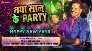 Khesari lal का ये नया गाना Record बनायेगा ? Khesari lal yadav New song Happy new Year।
