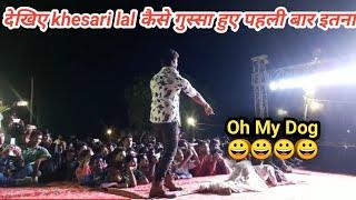 Khesari lal देखिये Assam में कैसे गुस्सा हुए।Khesari lal new stage Show।Khesari lal new Video.