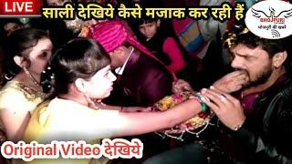 Khesari lal अपने साली से गजब मजाक कर रहे हैं।Khesari lal family sadi Video. Khesari Lal new video.