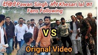 देखिये Khesari lal और Pawan Singh का Fans कितना है।Pawan Singh Vs Khesari lal।