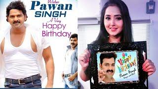 Pawan Singh का आज है Birthday आप भी कीजिये Wish।Kajal Raghwani भी की wish देखिये।