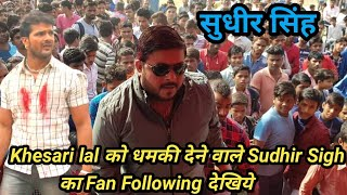 देखिये Sudhir Singh का काफिला और अवकात।Khesari lal Vs Sudhir Singh।Khesari lal New Video.