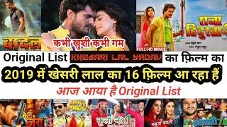 बाप रे! 2019 में Khesari lal का इतना Film आ रहा है।Khesari lal upcoming Film।Khesari lal New film।