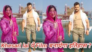 2019 में #खेसारी लाल का #जाल Film बनाएगा #Record देखिये।Khesari lal yadav Film jal।Bhojpuri new film