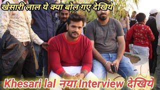 Khesari lal का Fan ये Video एक बार जरूर देखें।Khesari lal Interview  ।Khesari lal new video।