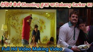 Shooting देखिये कैसे बना है खेसारी लाल का Film दबंग सरकार।Khesari lal yadav New Film Shooting Video