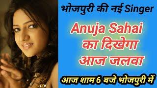 आज Lunch हो रही है नई Bhojpuri की Singer।Anuja Sahai।Anuja sahai Bhojpuri Song।Bhojpuri Top News।