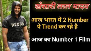 Khesari lal ने Youtube पे मचाया धूम।Khesari lal yadav New Film।Khesari lal yadav।Bhojpuri Top News।