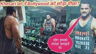 Bhojpuri में सबसे आगे निकले Khesari lal देखिये।Khesari lal yadav New video।Khesari lal gym Video।