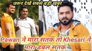 #Khesari lal का Fans और #Pawan Singh का Fans जरूर देखें एक बार।Pawan singh news।khesari lal news।