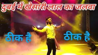Dubai में पहली बार Khesari lal का Stage Show देखिये!Khesari lal Dubai Stage Show Video।Kyesari lal।