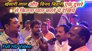 khesari lal और Vinay Bihari देखिये पहले कैसे रहते थे।Khesari lal yadav New Interview।Vinay Bihari।