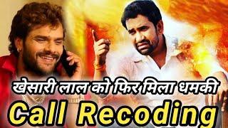 2019 का नया Call Recoding सुनिये Khesari lal को फिर मिला एक नया धमकी।Khesari lal yadav Call Recoding