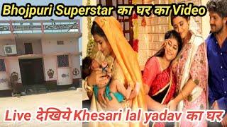 Khesari lal yadavका घर का Video आया सामने देखिये।Khesari lal yadav gaw ghar।Khesari lal yadav ghar।