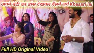 Khesari lal अपने बेटी का Dance देखकर कैसे हँसने लगे।Khesari lal yadav।Kriti Yadav।Khesari lal family