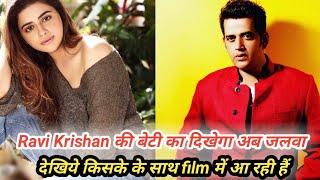 Ravi kishan की बेटी अब दिखेगी film में।Ravi Kishan Daughter Film।Riva।Ravi Kishan।